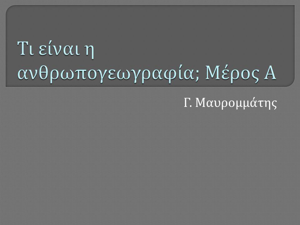 Γ. Μαυρομμάτης