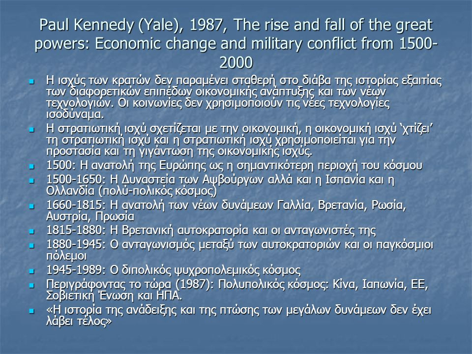 Paul Kennedy (Yale), 1987, The rise and fall of the great powers: Economic change and military conflict from 1500- 2000 Η ισχύς των κρατών δεν παραμέν