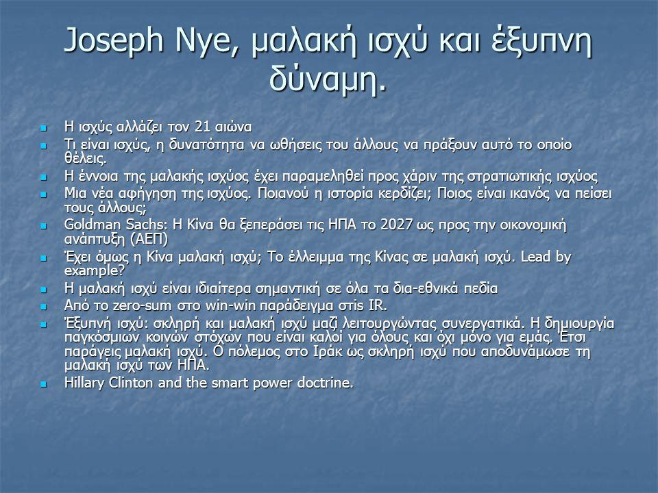 Joseph Nye, μαλακή ισχύ και έξυπνη δύναμη. Η ισχύς αλλάζει τον 21 αιώνα Η ισχύς αλλάζει τον 21 αιώνα Τι είναι ισχύς, η δυνατότητα να ωθήσεις του άλλου