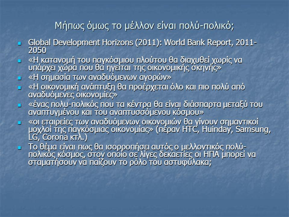 Μήπως όμως το μέλλον είναι πολύ-πολικό; Global Development Horizons (2011): World Bank Report, 2011- 2050 Global Development Horizons (2011): World Ba