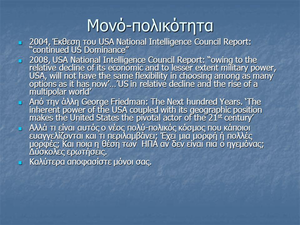 """Μονό-πολικότητα 2004, Έκθεση του USA National Intelligence Council Report: """"continued US Dominance"""" 2004, Έκθεση του USA National Intelligence Council"""