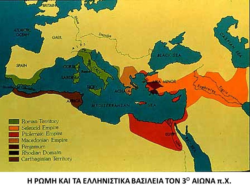 Η ΡΩΜΗ ΚΑΙ ΤΑ ΕΛΛΗΝΙΣΤΙΚΑ ΒΑΣΙΛΕΙΑ ΤΟΝ 3 Ο ΑΙΩΝΑ π.Χ.