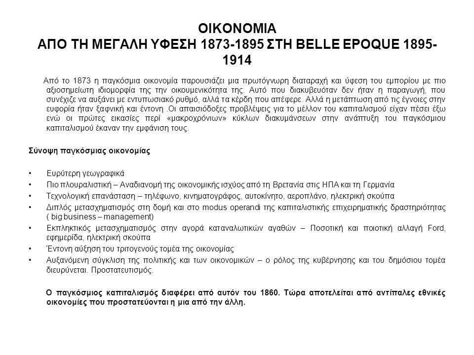 ΟΙΚΟΝΟΜΙΑ ΑΠΟ ΤΗ ΜΕΓΑΛΗ ΥΦΕΣΗ 1873-1895 ΣΤΗ BELLE EPOQUE 1895- 1914 Από το 1873 η παγκόσμια οικονομία παρουσιάζει μια πρωτόγνωρη διαταραχή και ύφεση τ