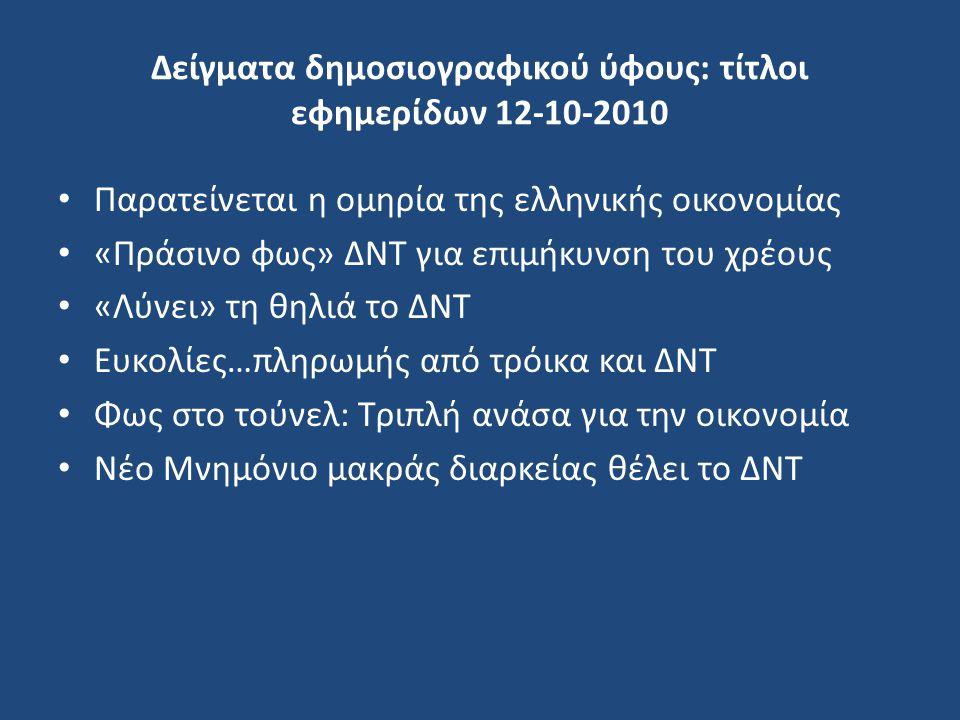 Δείγματα δημοσιογραφικού ύφους: τίτλοι εφημερίδων 12-10-2010 Παρατείνεται η ομηρία της ελληνικής οικονομίας «Πράσινο φως» ΔΝΤ για επιμήκυνση του χρέου