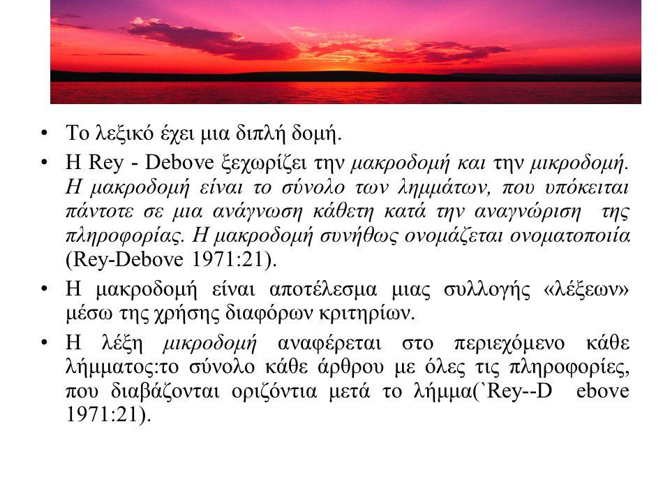 Το λεξικό έχει μια διπλή δομή.Η Rey - Debove ξεχωρίζει την μακροδομή και την μικροδομή.