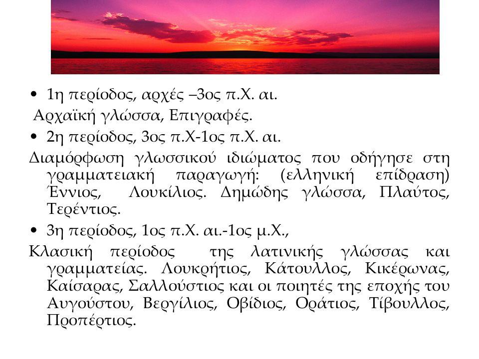 1η περίοδος, αρχές –3ος π.Χ.αι. Αρχαϊκή γλώσσα, Επιγραφές.