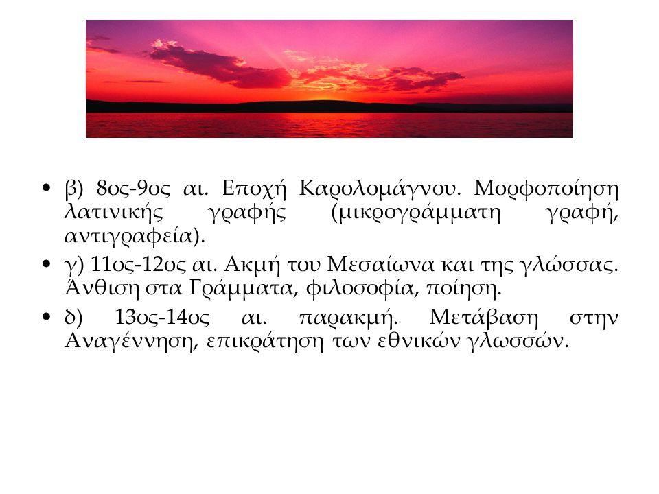 β) 8ος-9ος αι.Εποχή Καρολομάγνου. Μορφοποίηση λατινικής γραφής (μικρογράμματη γραφή, αντιγραφεία).