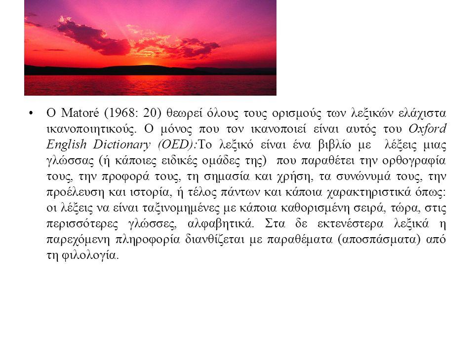 Ο Μπαμπινιώτης ορίζει το ΛΕΞΙΚΟ ως ένα ολοκληρωμένο και συστηματικό έργο το οποίο συγκεντρώνει, κατ'αλφαβητική σειρά, τις λέξεις μιας γλώσσας.