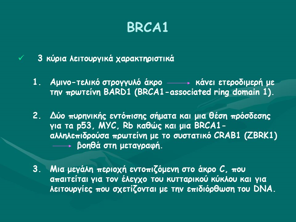 Μοριακές αλλαγές σε Κληρονομικούς και Σποραδικούς Καρκίνους Μαστού ΧαρακτηριστικόΤροποποίησηΣποραδικοίΜετάλλαξη BRCA1Μετάλλαξη BRCA2 ΟΓΚΟΓΟΝΙΔΙΑ Aurora A/STK15/BTAK Επαύξηση10-22%ΆγνωστηΥψηλή, 70% P13LCAΜετάλλαξη Ενεργοποίηση Έκφραση 24%/18-40%/ 79% Άγνωστη pAKTΕνεργοποίηση Έκφραση 49-58%Άγνωστη SGK-1Έκφραση48%Άγνωστη