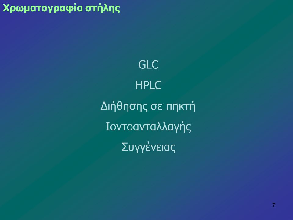 7 Χρωματογραφία στήλης GLC HPLC Διήθησης σε πηκτή Ιοντοανταλλαγής Συγγένειας