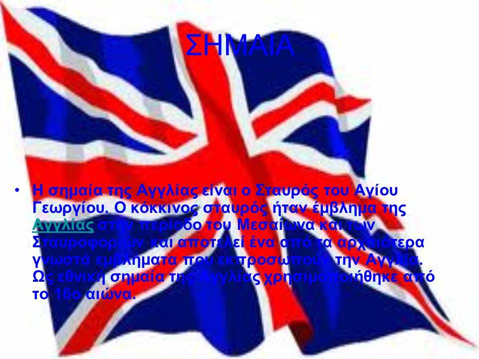 ΓΕΝΙΚΕΣ ΠΛΗΡΟΦΟΡΙΕΣ Ο πληθυσμός της Αγγλίας είναι:59.000.000 Η Αγγλία βρίσκεται στο Ηνωμένο Βασίλειο, στο βορειοδυτικό τμήμα της Ευρώπης