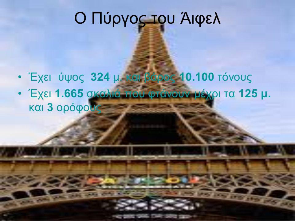 Ο Πύργος του Άιφελ Έχει ύψος 324 μ.