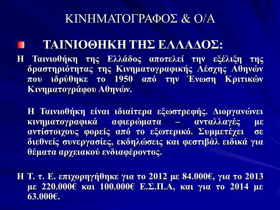 ΚΙΝΗΜΑΤΟΓΡΑΦΟΣ & Ο/Α ΤΑΙΝΙΟΘΗΚΗ ΤΗΣ ΕΛΛΑΔΟΣ: ΤΑΙΝΙΟΘΗΚΗ ΤΗΣ ΕΛΛΑΔΟΣ: Η Ταινιοθήκη της Ελλάδος αποτελεί την εξέλιξη της δραστηριότητας της Κινηματογραφ
