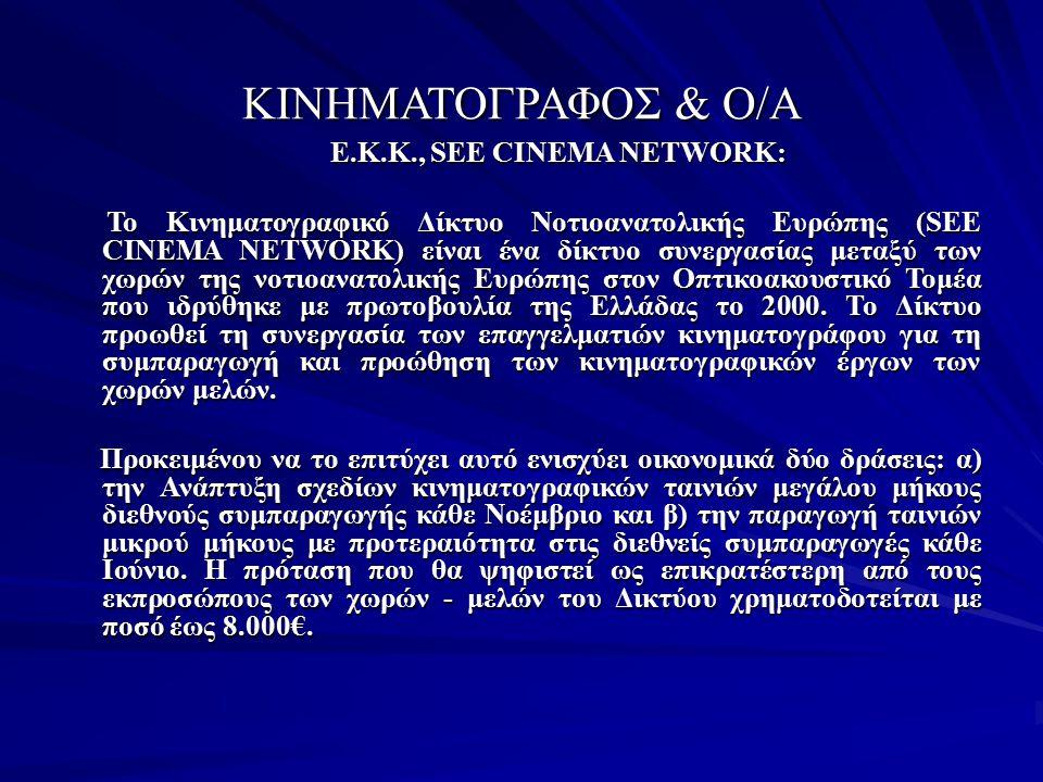 ΚΙΝΗΜΑΤΟΓΡΑΦΟΣ & Ο/Α Ε.Κ.Κ., SEE CINEMA NETWORK: Ε.Κ.Κ., SEE CINEMA NETWORK: Το Κινηματογραφικό Δίκτυο Νοτιοανατολικής Ευρώπης (SEE CINEMA NETWORK) εί