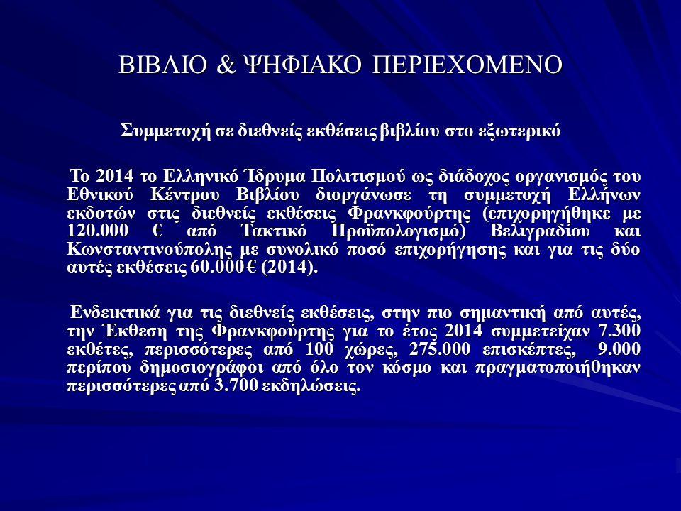 ΒΙΒΛΙΟ & ΨΗΦΙΑΚΟ ΠΕΡΙΕΧΟΜΕΝΟ Συμμετοχή σε διεθνείς εκθέσεις βιβλίου στο εξωτερικό Το 2014 το Ελληνικό Ίδρυμα Πολιτισμού ως διάδοχος οργανισμός του Εθν
