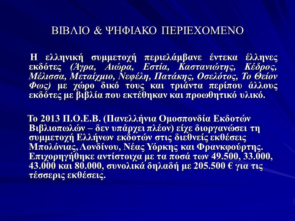 ΒΙΒΛΙΟ & ΨΗΦΙΑΚΟ ΠΕΡΙΕΧΟΜΕΝΟ Η ελληνική συμμετοχή περιελάμβανε έντεκα έλληνες εκδότες (Άγρα, Αιώρα, Εστία, Καστανιώτης, Κέδρος, Μέλισσα, Μεταίχμιο, Νε