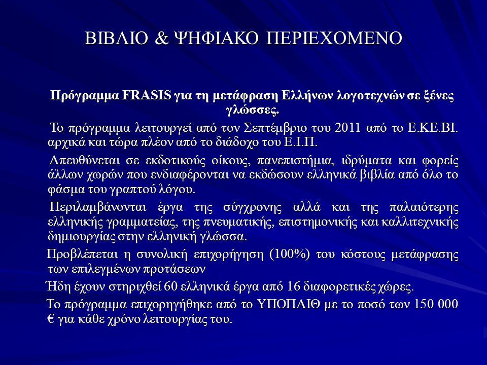 ΒΙΒΛΙΟ & ΨΗΦΙΑΚΟ ΠΕΡΙΕΧΟΜΕΝΟ Πρόγραμμα FRASIS για τη μετάφραση Ελλήνων λογοτεχνών σε ξένες γλώσσες. Πρόγραμμα FRASIS για τη μετάφραση Ελλήνων λογοτεχν