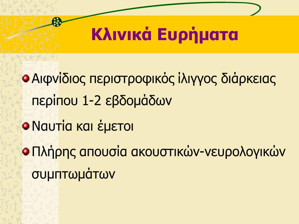 Αιθουσαία Νευρωνίτιδα Αιθουσαία Νευρωνίτιδα Αιφνίδια βλάβη αποκλειστικά του οπισθίου λαβυρίνθου ή του αιθουσαίου νεύρου Αιτιοπαθογένεια άγνωστη Αποδίδ