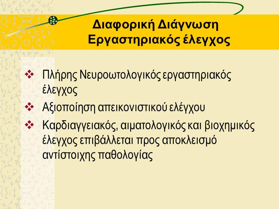 Διάγνωση Κλινικά νευρο-ωτολογικά συμπτώματα: Ίλιγγος, αστάθεια Βαρηκοϊα, συνήθως αιφνίδια Κλινικά και εργαστηριακά νευρο-ωτολογικά ευρήματα Κεντρικού τύπου νυσταγμοί (αυτόματοι ή θέσεως) Νευροαισθητήρια βαρηκοϊα Ηλεκτρονυσταγμογραφικά ευρήματα Στελεχιαία δυναμικά Μαγνητική Τομογραφία Εγκεφάλου