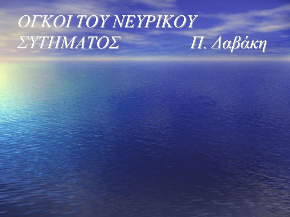 ΟΓΚΟΙ ΤΟΥ ΝΕΥΡΙΚΟΥ ΣΥΤΗΜΑΤΟΣ Π. Δαβάκη