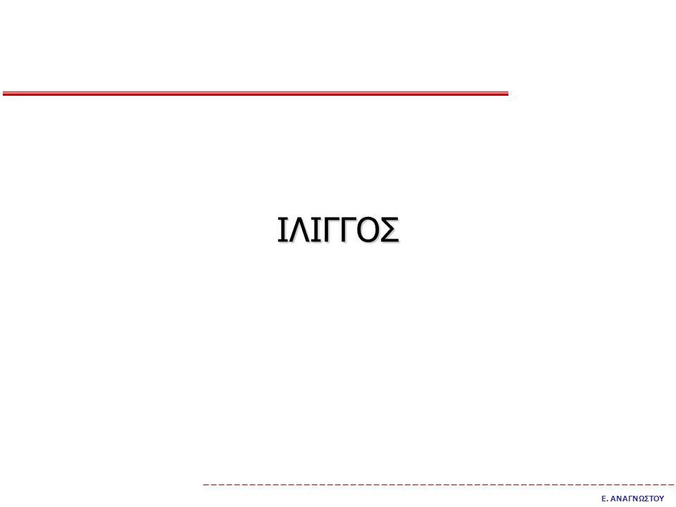 ΙΛΙΓΓΟΣ Ε. ΑΝΑΓΝΩΣΤΟΥ