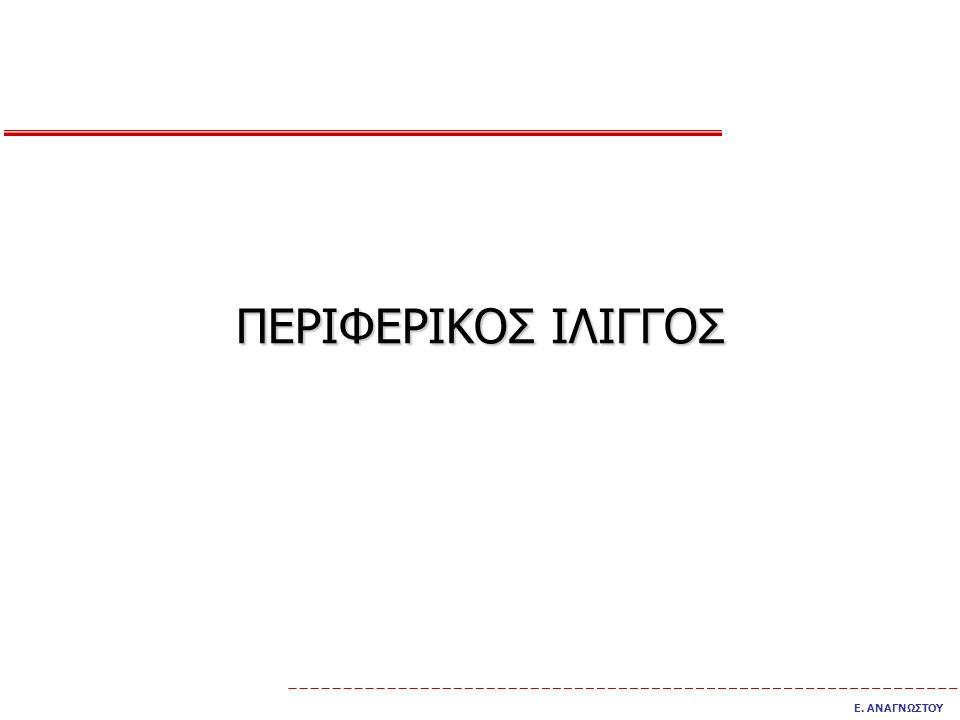 ΠΕΡΙΦΕΡΙΚΟΣ ΙΛΙΓΓΟΣ Ε. ΑΝΑΓΝΩΣΤΟΥ