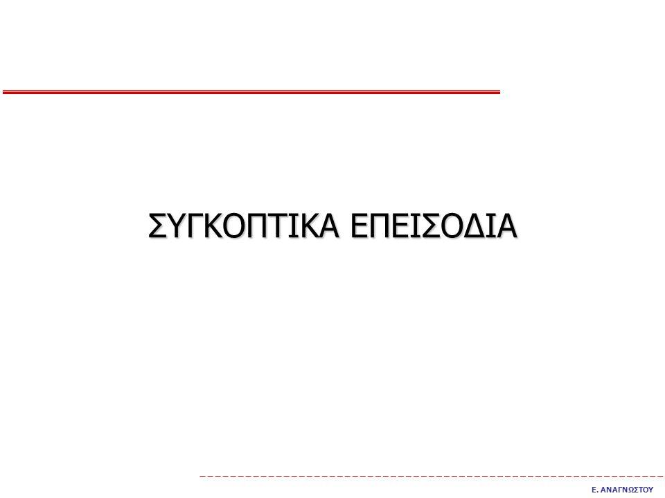 ΣΥΓΚΟΠΤΙΚΑ ΕΠΕΙΣΟΔΙΑ Ε. ΑΝΑΓΝΩΣΤΟΥ