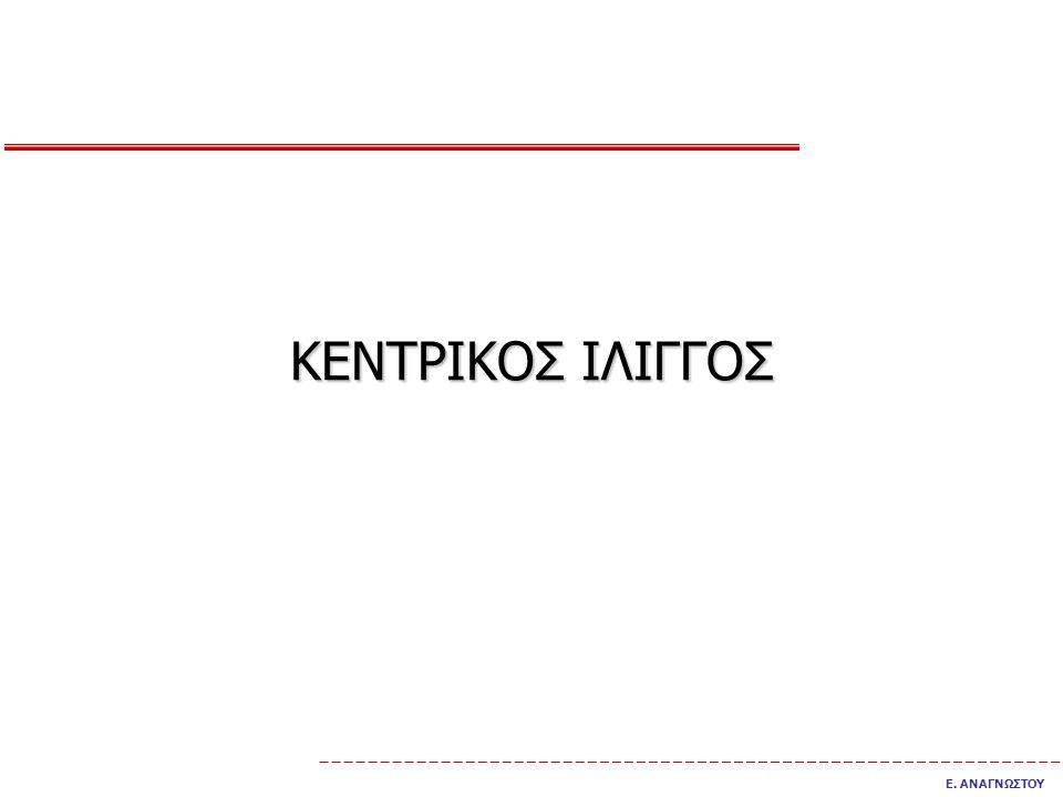 ΚΕΝΤΡΙΚΟΣ ΙΛΙΓΓΟΣ Ε. ΑΝΑΓΝΩΣΤΟΥ