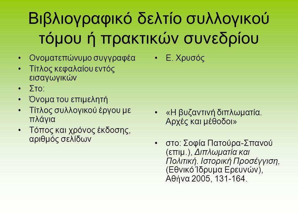 Βιβλιογραφικό δελτίο άρθρου Ονοματεπώνυμο συγγραφέα με όρθια γράμματα Τίτλος άρθρου εντός εισαγωγικών Τίτλος περιοδικού με πλάγια γράμματα, τόμος, χρόνος έκδοσης σε παρένθεση, σελίδες άρθρου J.