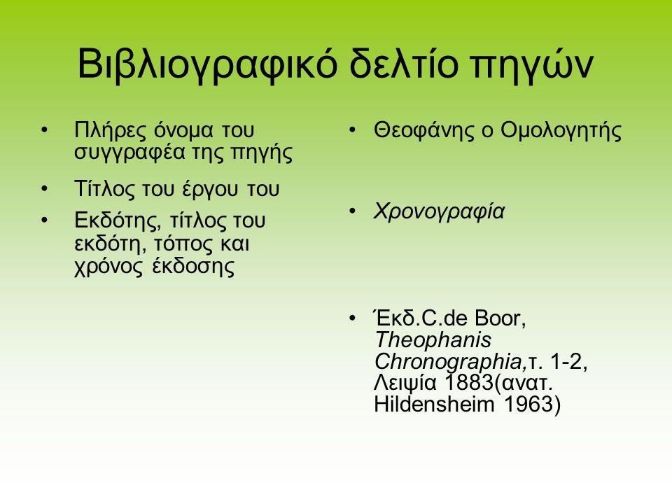 Βιβλιογραφικό δελτίο συλλογικού τόμου ή πρακτικών συνεδρίου Ονοματεπώνυμο συγγραφέα Τίτλος κεφαλαίου εντός εισαγωγικών Στο: Όνομα του επιμελητή Τίτλος συλλογικού έργου με πλάγια Τόπος και χρόνος έκδοσης, αριθμός σελίδων Ε.