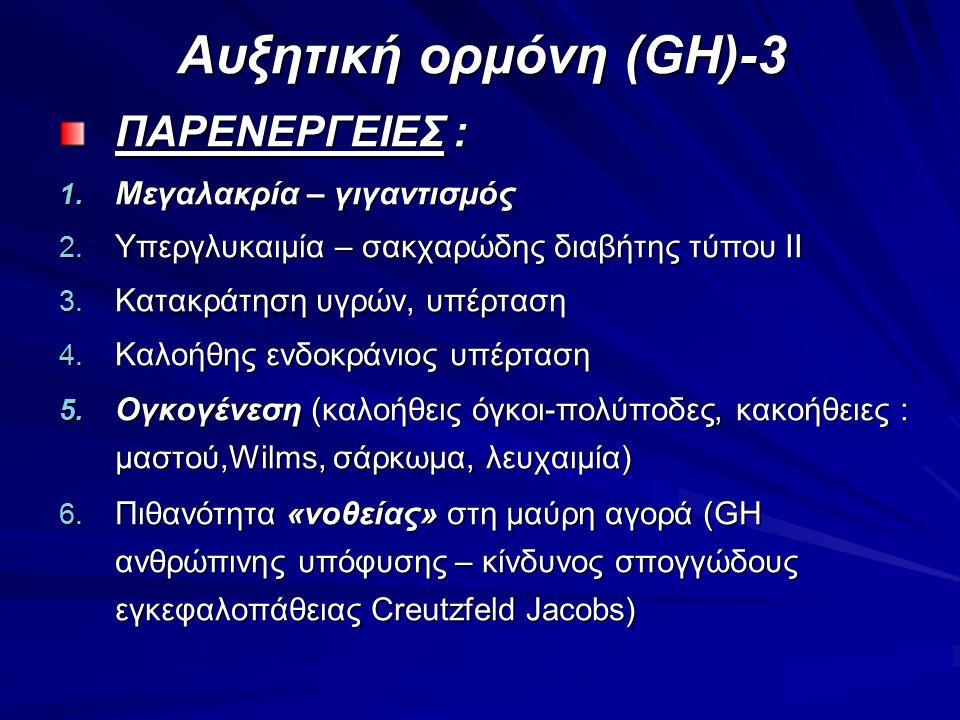 Αυξητική ορμόνη (GH)-3 ΠΑΡΕΝΕΡΓΕΙΕΣ : 1. Μεγαλακρία – γιγαντισμός 2. Υπεργλυκαιμία – σακχαρώδης διαβήτης τύπου ΙΙ 3. Κατακράτηση υγρών, υπέρταση 4. Κα