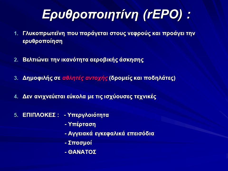 Ερυθροποιητίνη (rEPO) : 1. Γλυκοπρωτεϊνη που παράγεται στους νεφρούς και προάγει την ερυθροποίηση 2. Βελτιώνει την ικανότητα αεροβικής άσκησης 3. Δημο