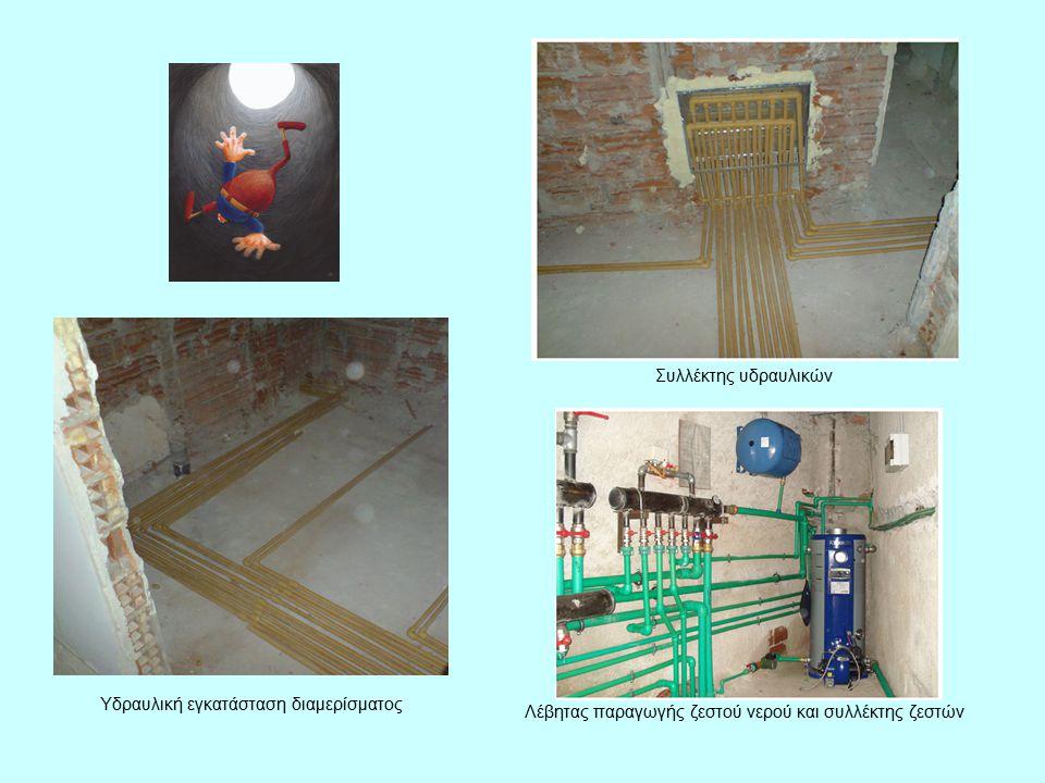 Συλλέκτης υδραυλικών Υδραυλική εγκατάσταση διαμερίσματος Λέβητας παραγωγής ζεστού νερού και συλλέκτης ζεστών