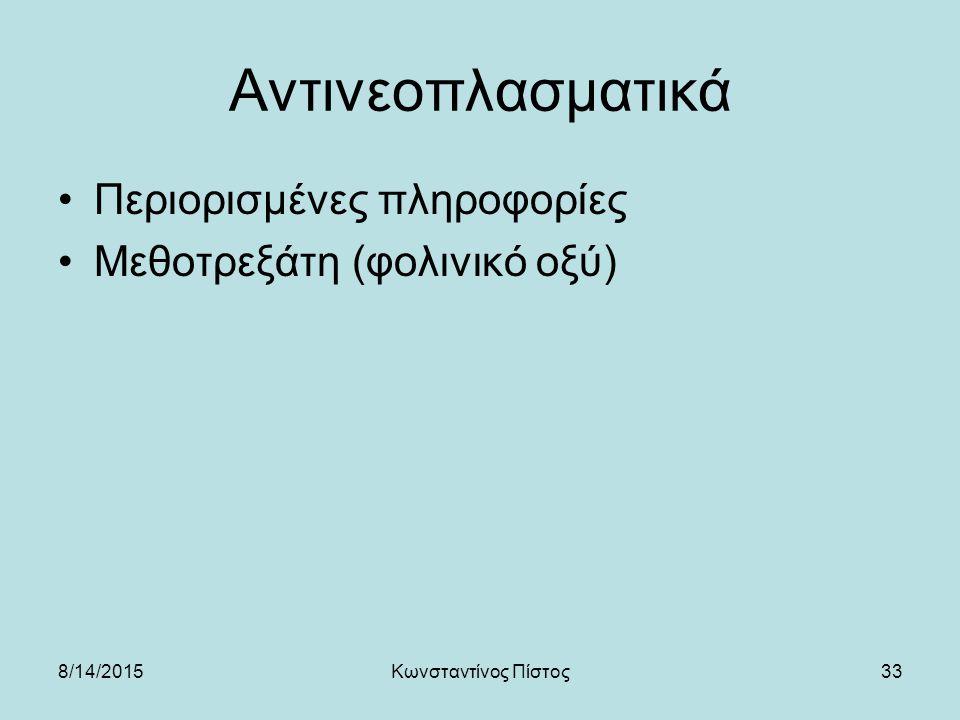 33 Αντινεοπλασματικά Περιορισμένες πληροφορίες Μεθοτρεξάτη (φολινικό οξύ) 8/14/2015Κωνσταντίνος Πίστος