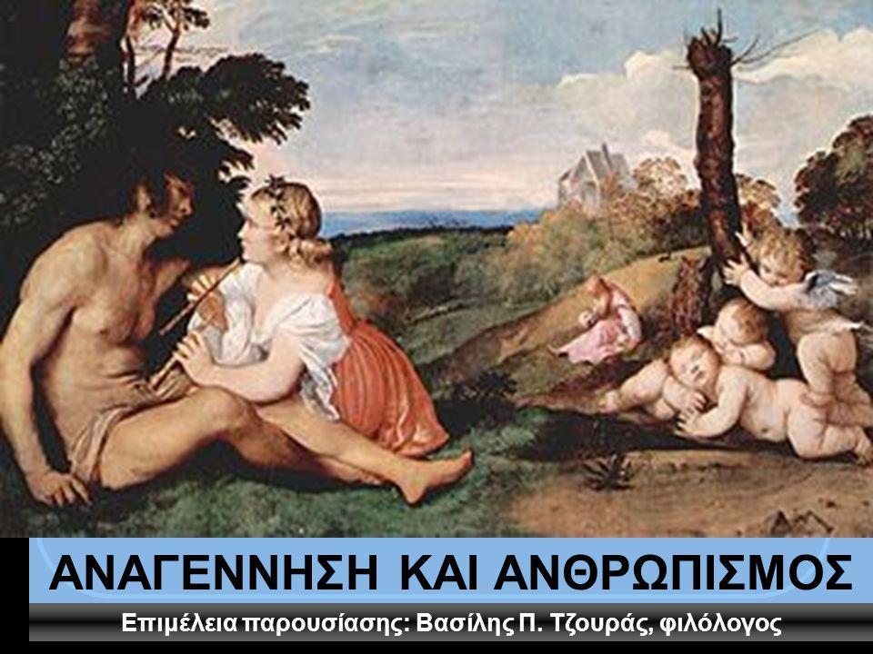 ΑΝΑΓΕΝΝΗΣΗ ΚΑΙ ΑΝΘΡΩΠΙΣΜΟΣ Η Αναγέννηση είναι πνευματικό και καλλιτεχνικό κίνημα στη Δυτική Ευρώπη του 15ου και 16ου αιώνα που έδινε βάρος στη χαρά της ζωής, στην ιδέα της προόδου και στην κριτική σκέψη.