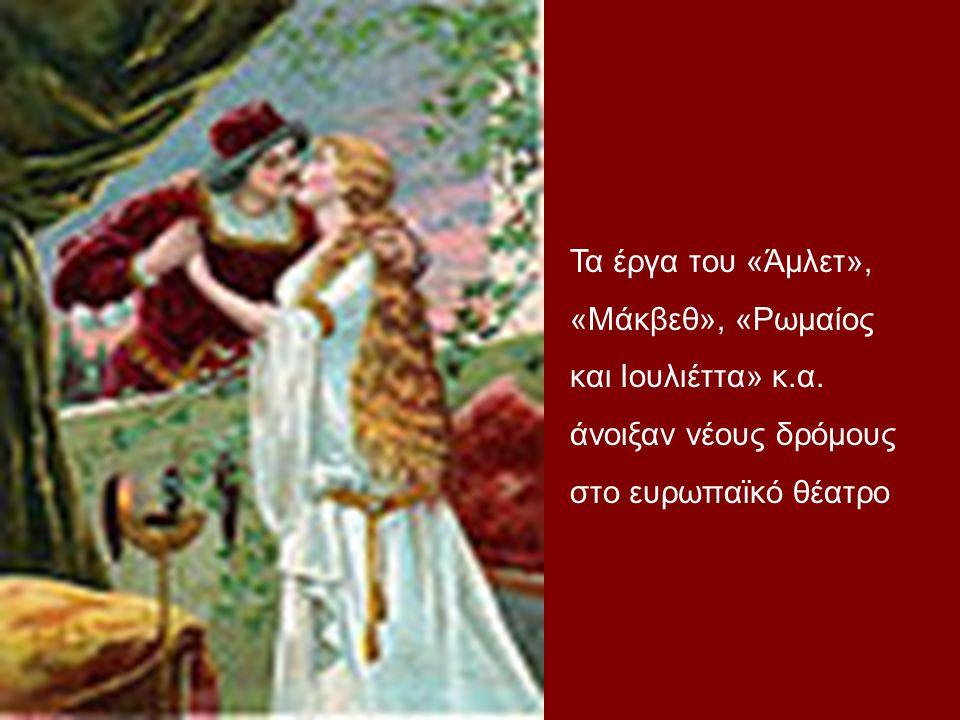 Τα έργα του «Άμλετ», «Μάκβεθ», «Ρωμαίος και Ιουλιέττα» κ.α.