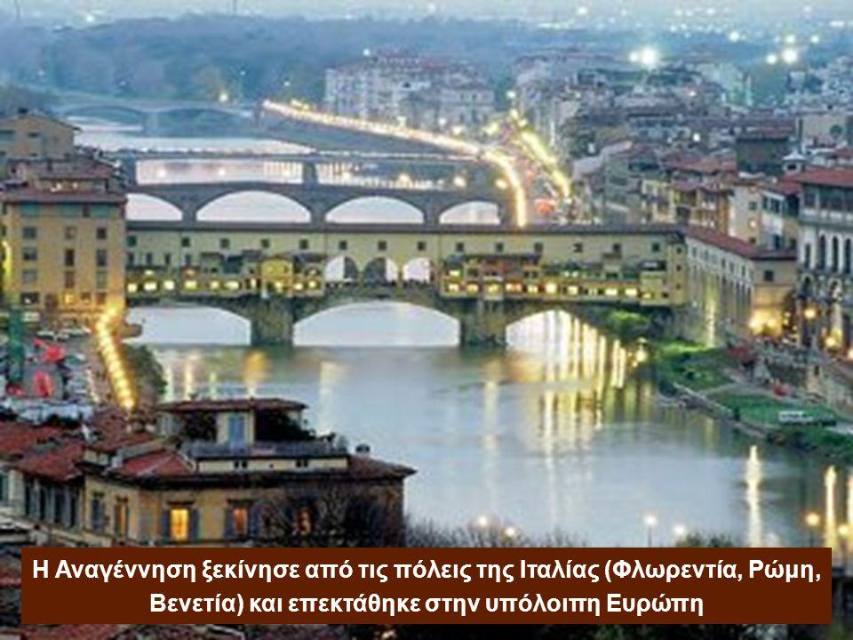 Το καύχημα του Βυζαντινού Ελληνισμού αποτελεί η Αγία Σοφία Η Αναγέννηση ξεκίνησε από τις πόλεις της Ιταλίας (Φλωρεντία, Ρώμη, Βενετία) και επεκτάθηκε στην υπόλοιπη Ευρώπη