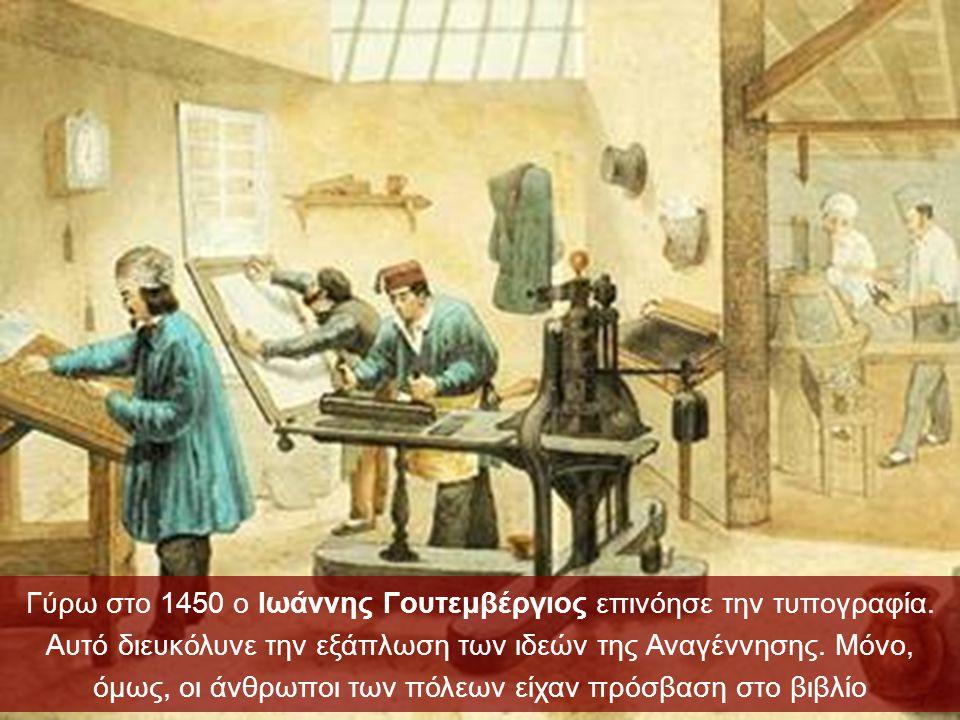 Γύρω στο 1450 ο Ιωάννης Γουτεμβέργιος επινόησε την τυπογραφία. Αυτό διευκόλυνε την εξάπλωση των ιδεών της Αναγέννησης. Μόνο, όμως, οι άνθρωποι των πόλ