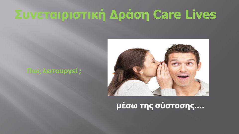 μέσω της σύστασης…. Συνεταιριστική Δράση Care Lives Πως λειτουργεί ;