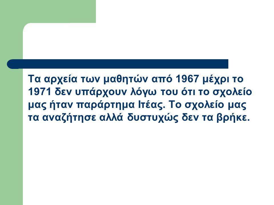 Τα αρχεία των μαθητών από 1967 μέχρι το 1971 δεν υπάρχουν λόγω του ότι το σχολείο μας ήταν παράρτημα Ιτέας.