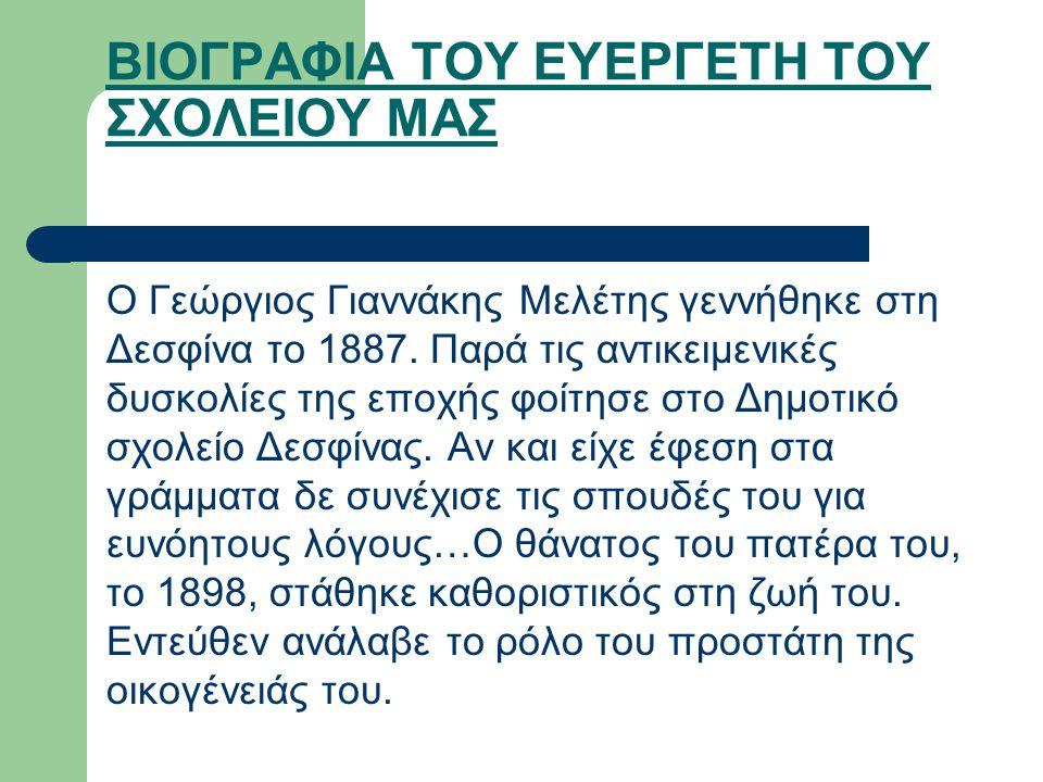 ΒΙΟΓΡΑΦΙΑ ΤΟΥ ΕΥΕΡΓΕΤΗ ΤΟΥ ΣΧΟΛΕΙΟΥ ΜΑΣ Ο Γεώργιος Γιαννάκης Μελέτης γεννήθηκε στη Δεσφίνα το 1887.