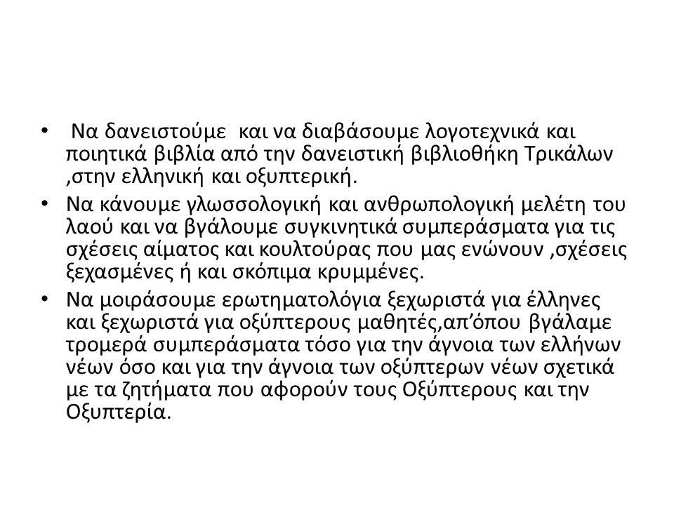 Να δανειστούμε και να διαβάσουμε λογοτεχνικά και ποιητικά βιβλία από την δανειστική βιβλιοθήκη Τρικάλων,στην ελληνική και οξυπτερική.