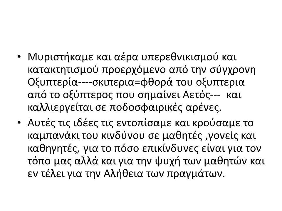 Διαπιστώσαμε με λύπη ότι εξωτερική πολιτική από Ελλάδα δεν υπάρχει προς τα αδέρφια οξύπτερους χριστιανούς και μουσουλμάνους και καταλάβαμε πόσο σημαντικό ρόλο εξωτερικής πολιτικής θα παίξει η αδερφικότητα, που θα νιώσουν πρώτα κι έπειτα θα μεταδώσουν στην ξεχασμένη ελληνική αρβανιτόφωνη αρβανιτιά,οι συμμαθητές έλληνες.
