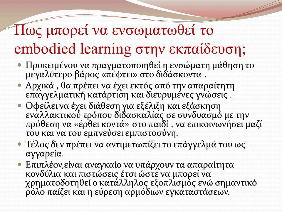 Πως μπορεί να ενσωματωθεί το embodied learning στην εκπαίδευση; Προκειμένου να πραγματοποιηθεί η ενσώματη μάθηση το μεγαλύτερο βάρος «πέφτει» στο διδάσκοντα.