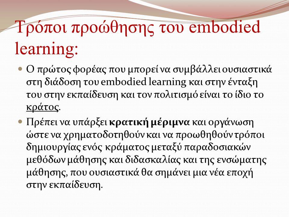 Τρόποι προώθησης του embodied learning: Ο πρώτος φορέας που μπορεί να συμβάλλει ουσιαστικά στη διάδοση του embodied learning και στην ένταξη του στην εκπαίδευση και τον πολιτισμό είναι το ίδιο το κράτος.