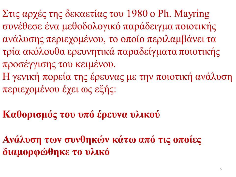 Στις αρχές της δεκαετίας του 1980 ο Ph. Mayring συνέθεσε ένα μεθοδολογικό παράδειγμα ποιοτικής ανάλυσης περιεχομένου, το οποίο περιλαμβάνει τα τρία ακ