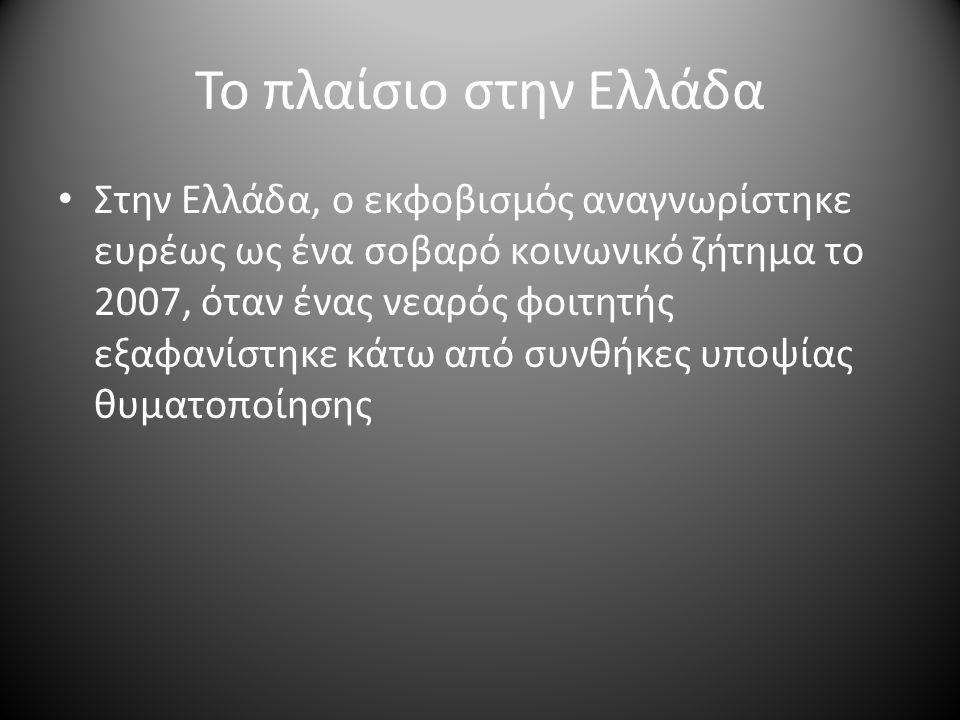 Το πλαίσιο στην Ελλάδα Στην Ελλάδα, ο εκφοβισμός αναγνωρίστηκε ευρέως ως ένα σοβαρό κοινωνικό ζήτημα το 2007, όταν ένας νεαρός φοιτητής εξαφανίστηκε κάτω από συνθήκες υποψίας θυματοποίησης