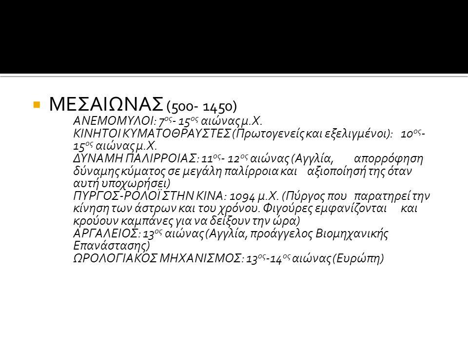  ΜΕΣΑΙΩΝΑΣ (500- 1450) ΑΝΕΜΟΜΥΛΟΙ: 7 ος - 15 ος αιώνας μ.Χ. ΚΙΝΗΤΟΙ ΚΥΜΑΤΟΘΡΑΥΣΤΕΣ (Πρωτογενείς και εξελιγμένοι): 10 ος - 15 ος αιώνας μ.Χ. ΔΥΝΑΜΗ ΠΑ