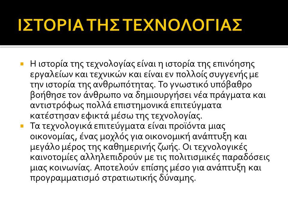  ΒΙΟΜΗΧΑΝΙΚΗ ΕΠΑΝΑΣΤΑΣΗ (1750-1800) ΑΤΜΟΜΗΧΑΝΗ ΥΦΑΝΤΟΥΡΓΙΑ ΓΕΩΤΡΥΣΕΙΣ ΜΕΤΑΛΛΟΥΡΓΙΑ ΕΠΑΝΑΣΤΑΣΗ ΣΤΙΣ ΜΕΤΑΦΟΡΕΣ  19 ος ΑΙΩΝΑΣ ΑΤΜΟΠΛΟΙΟ- ΠΟΤΑΜΟΠΛΟΙΟ ΤΗΛΕΓΡΑΦΟΣ ΟΔΟΠΟΙΙΑ (Σκοτία, χρήση ασφάλτου) ΚΑΤΑΣΚΕΥΕΣ (Χρήση γυαλιού και σιδήρου στην κατασκευή κτηρίων)