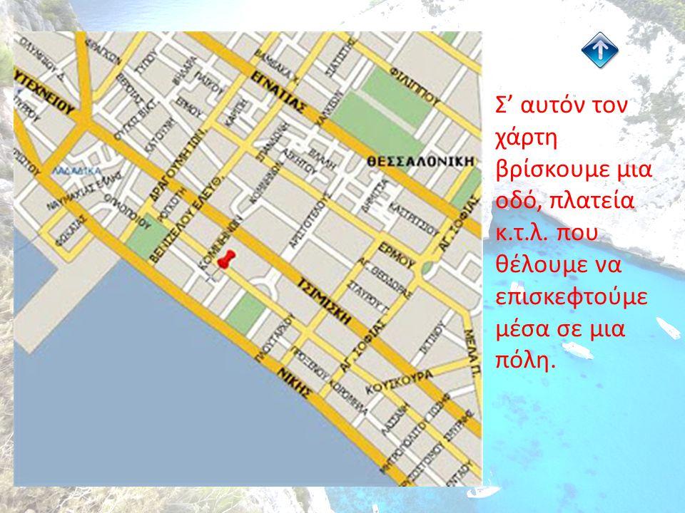 Σ' αυτόν τον χάρτη βρίσκουμε μια οδό, πλατεία κ.τ.λ. που θέλουμε να επισκεφτούμε μέσα σε μια πόλη.